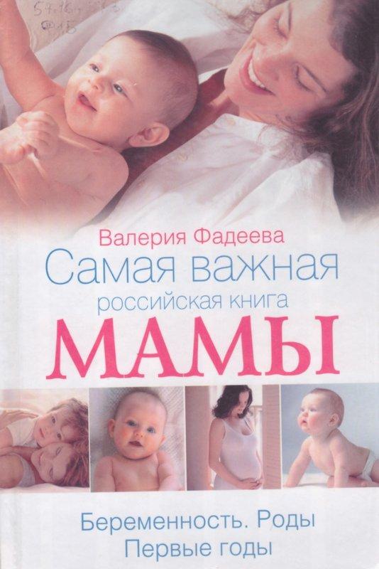 Процесс родов физиология родов беременность и роды