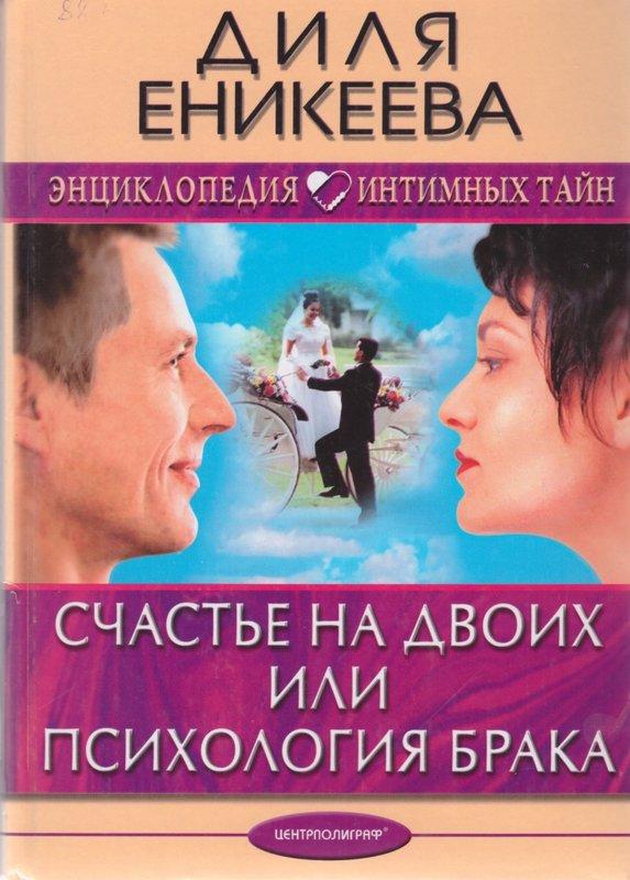 Психология сексуальности брак и сексуальные отношения